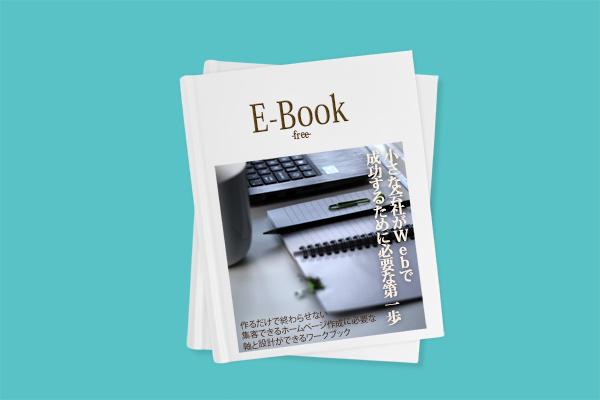 無料e-book表紙